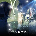 Ara Salahi – Tamoome Rooze Sakht