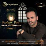 Aref Gholipour – Seviram Sani