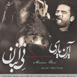 Arian Yari – Mostanad va Tarikhche Ney Anban