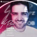 Arman Alidoost – Ye Rooz Khoob