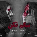 Ashil & Sayros – Sagam Nakon