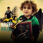 Naser Hajali – Azize Fateme