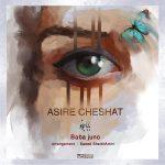 Baba Juno – Asire Cheshat