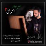 Balal Hasani – Sardare Iran 2