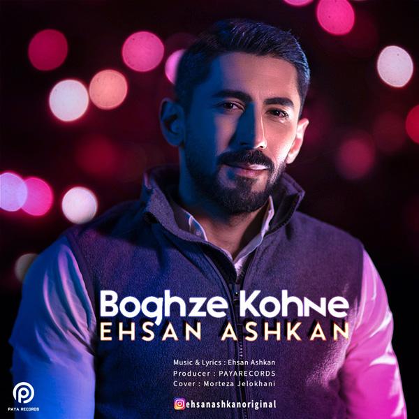 Ehsan Ashkan – Boghze Kohneh