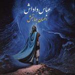 Ehsan Jahanbakhsh – Abbas Dadash