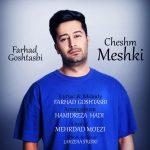Farhad Goshtasbi – Cheshm Meshki