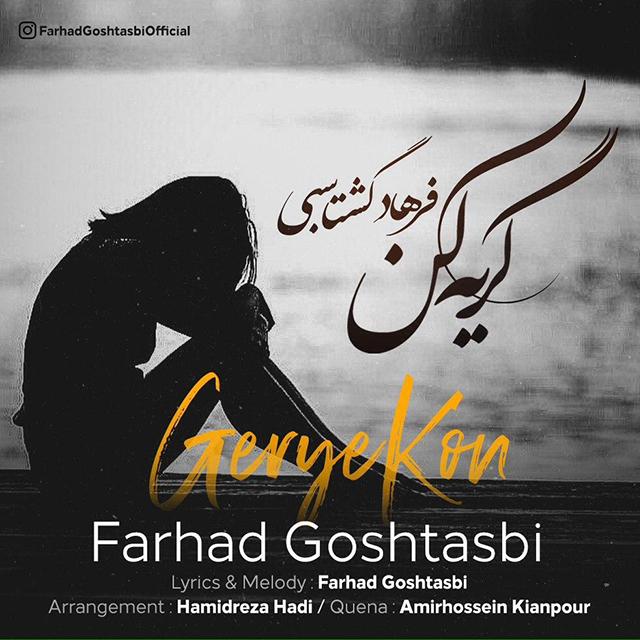 Farhad Goshtasbi – Gerye Kon