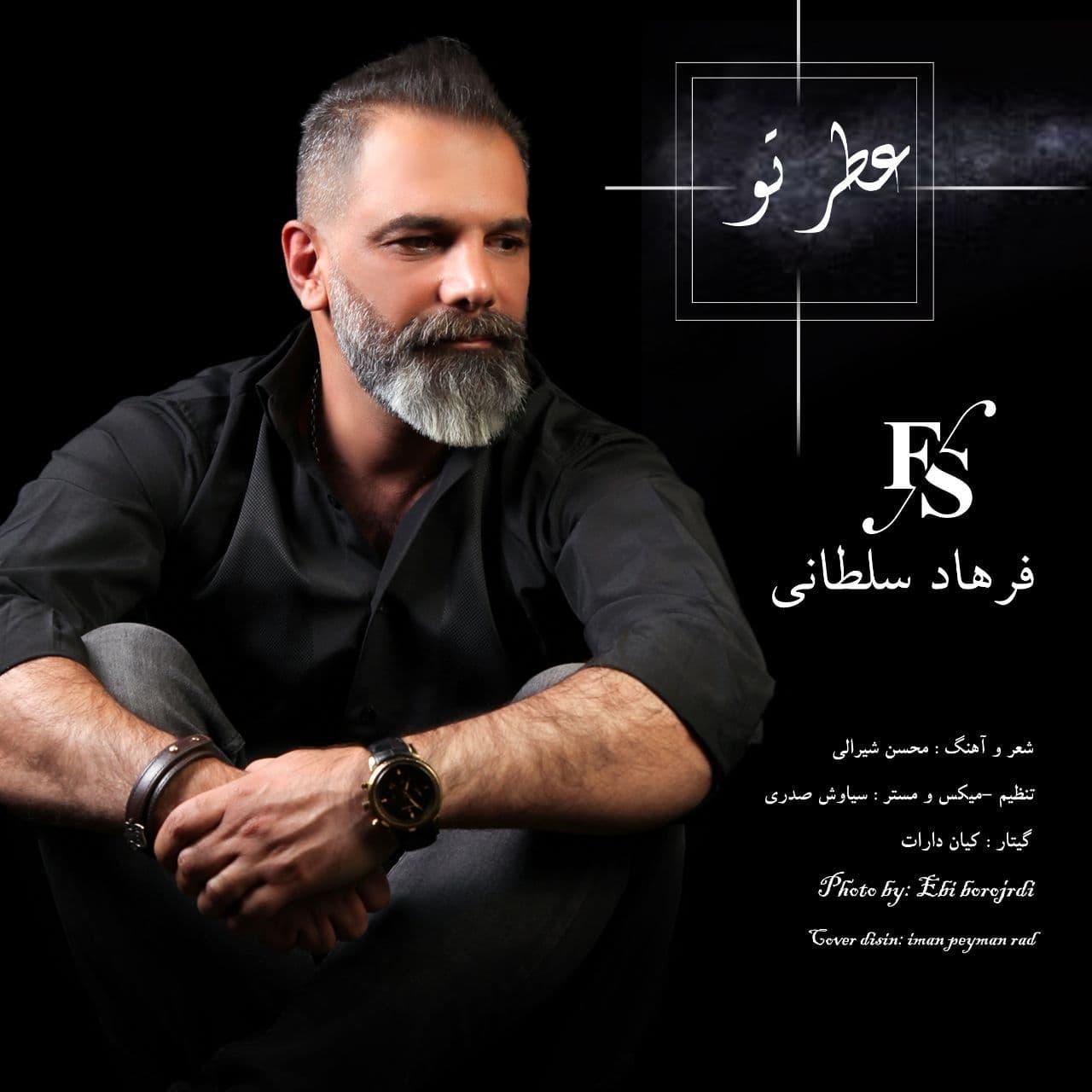 Farhad Soltani – Atre Too