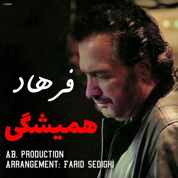 Farhad Besharati – Hamishegi