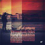 Farid Tabakhian – Vasvaaseh Fekri