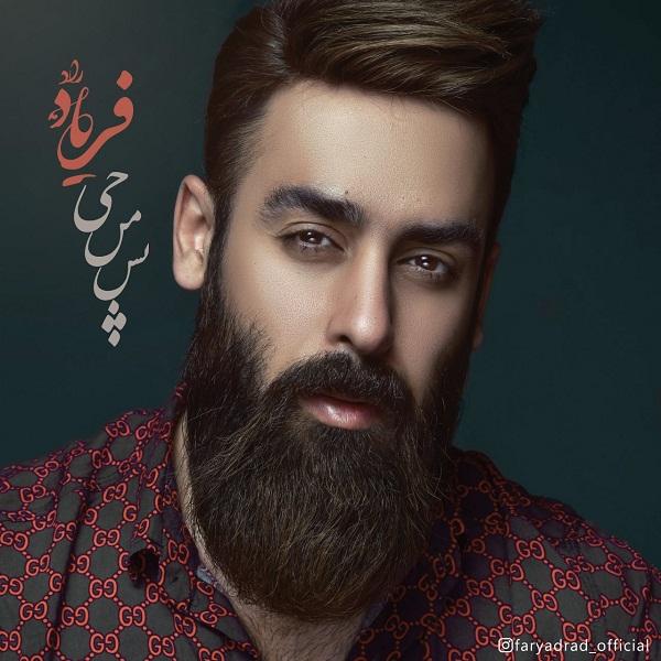 Faryad Rad – Pas Man Chi