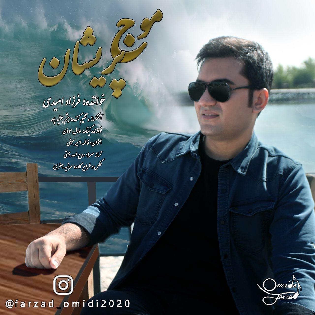 Farzad Omidi – Moje Parishan