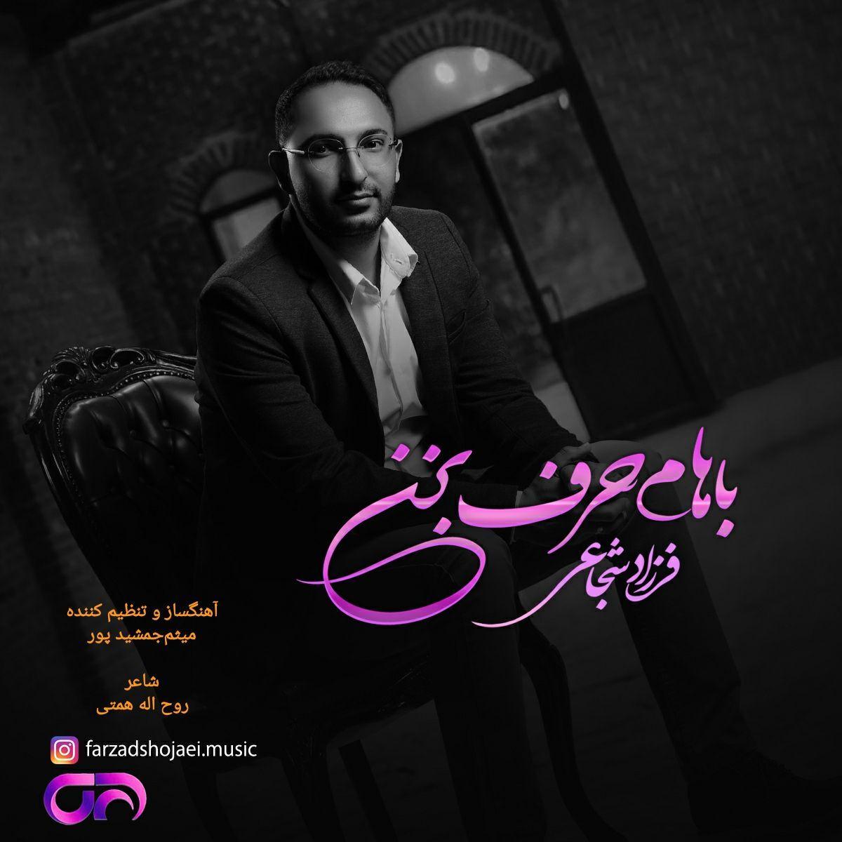 Farzad Shojaei – Baham Harf Bezan