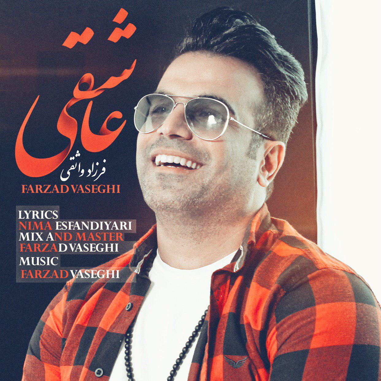 Farzad Vaseghi – Asheghi