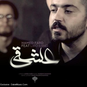 Hamed Fard - Eshghi (Ft Liro Band)
