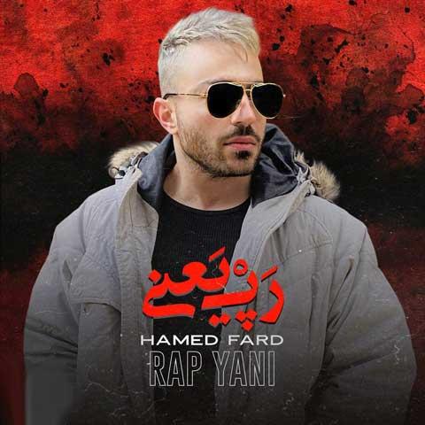Hamed Fard – Rap Yani
