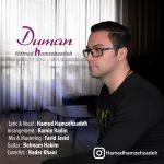 Hamed Hamzehzadeh – Duman