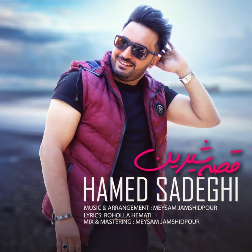Hamed Sadeghi – Gheseye Shirin