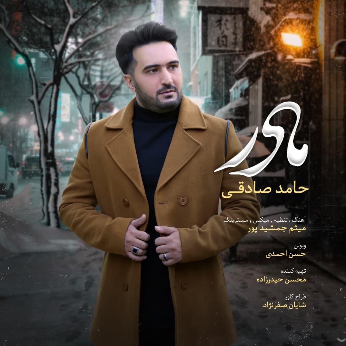 Hamed Sadeghi – Madar