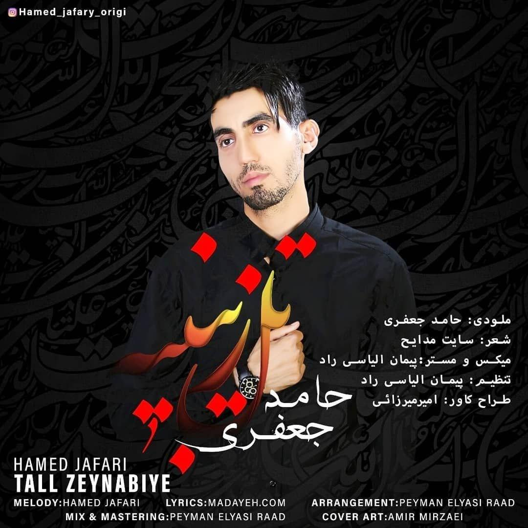 Hamed jafari – Tall Zeynabiye
