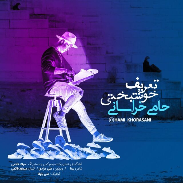 Hami Khorasani – Tarife Khoshbakhti