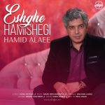 Hamid Alaee – Eshghe Hamishegi