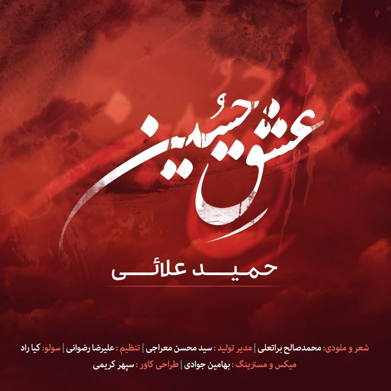 Hamid Alaee – Eshghe Hossein