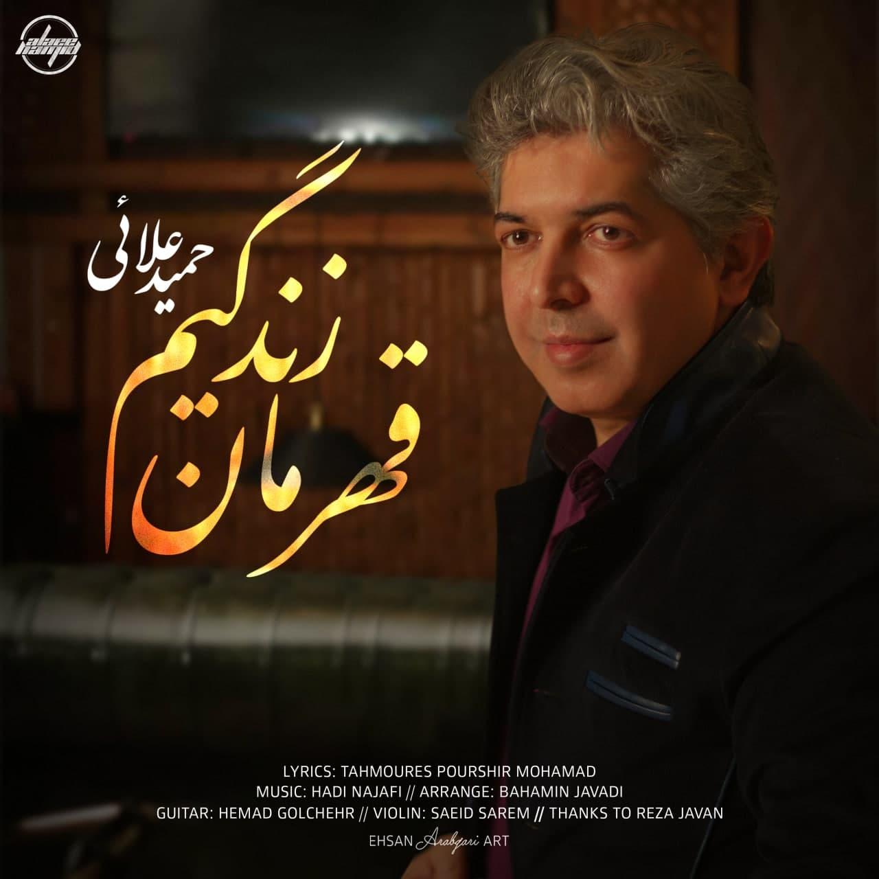 Hamid Alaee – Ghahremane Zendegim
