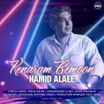 Hamid Alaee – Kenaram Bemon