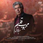 Hamid Alaee – Mahboobe Ghalbam