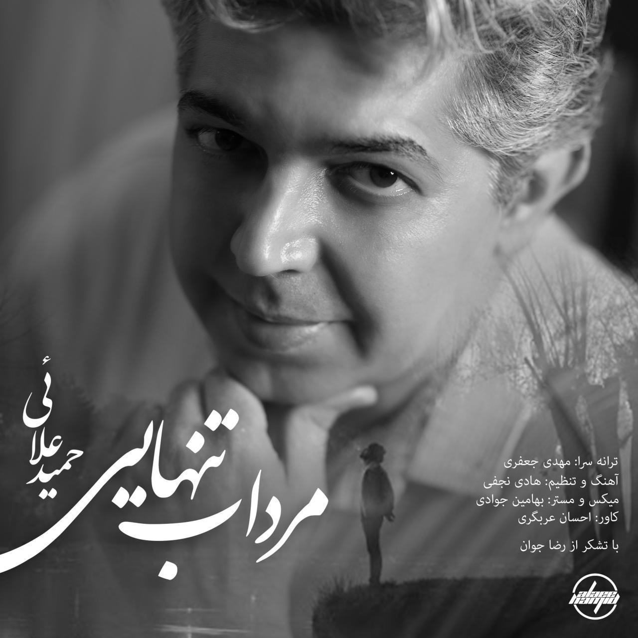 Hamid Alaee – Mordabe Tanhaei