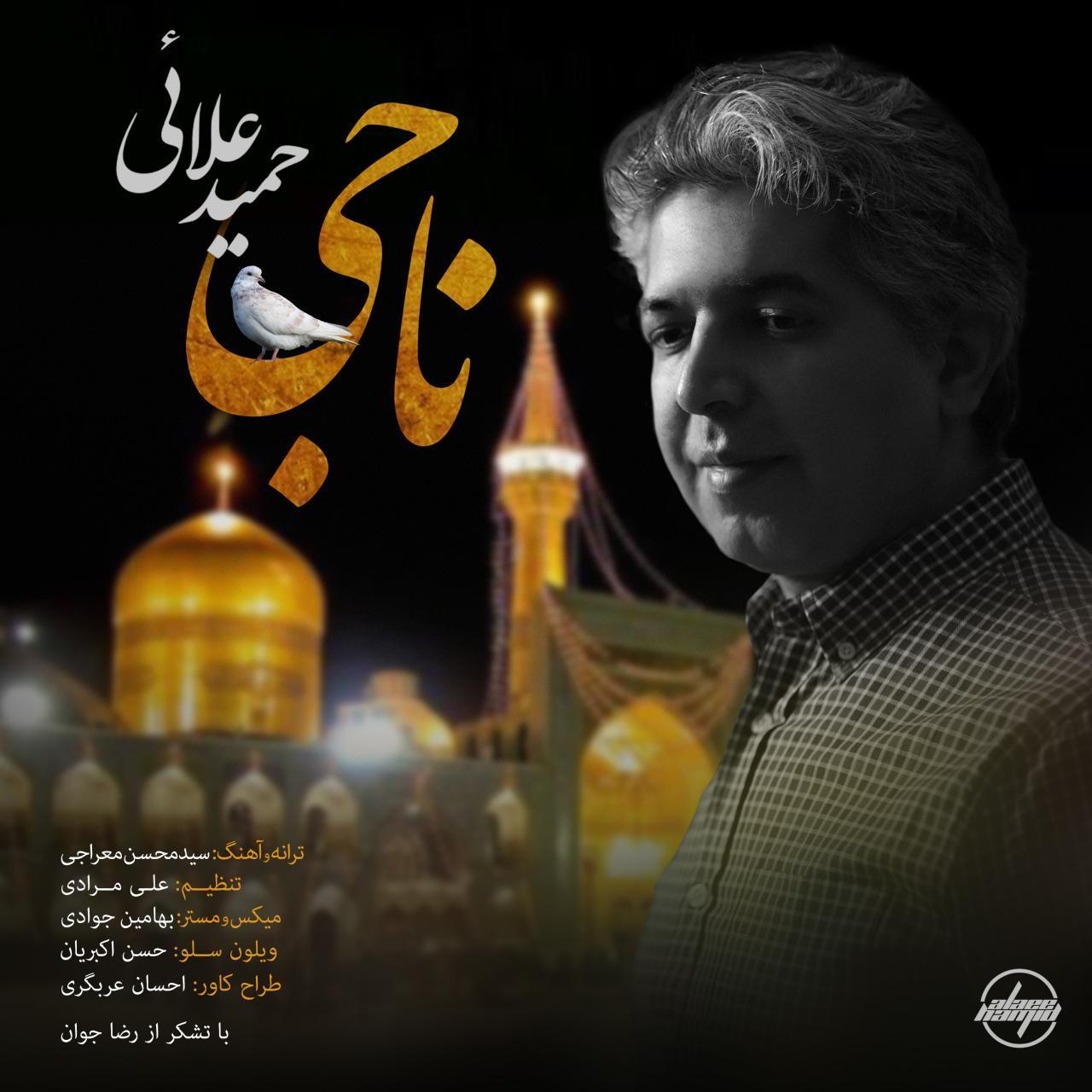 Hamid Alaee – Naji