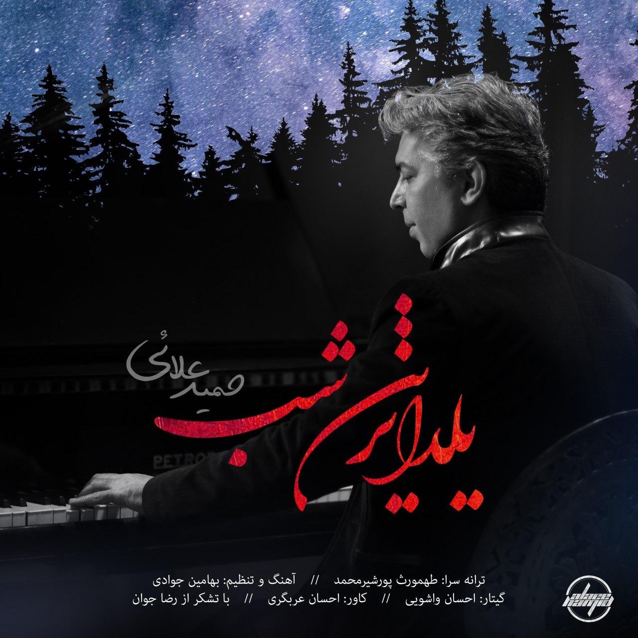 Hamid Alaee – Yaldatarin Shab