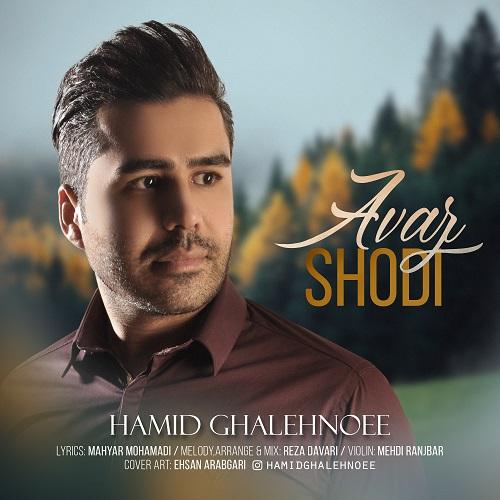 Hamid Ghalehnoee – Avaz Shodi