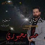 Hamid Gharaee – Mage Majbori