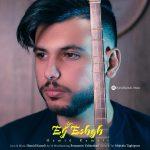 Hamid Kamali – Ey Eshgh