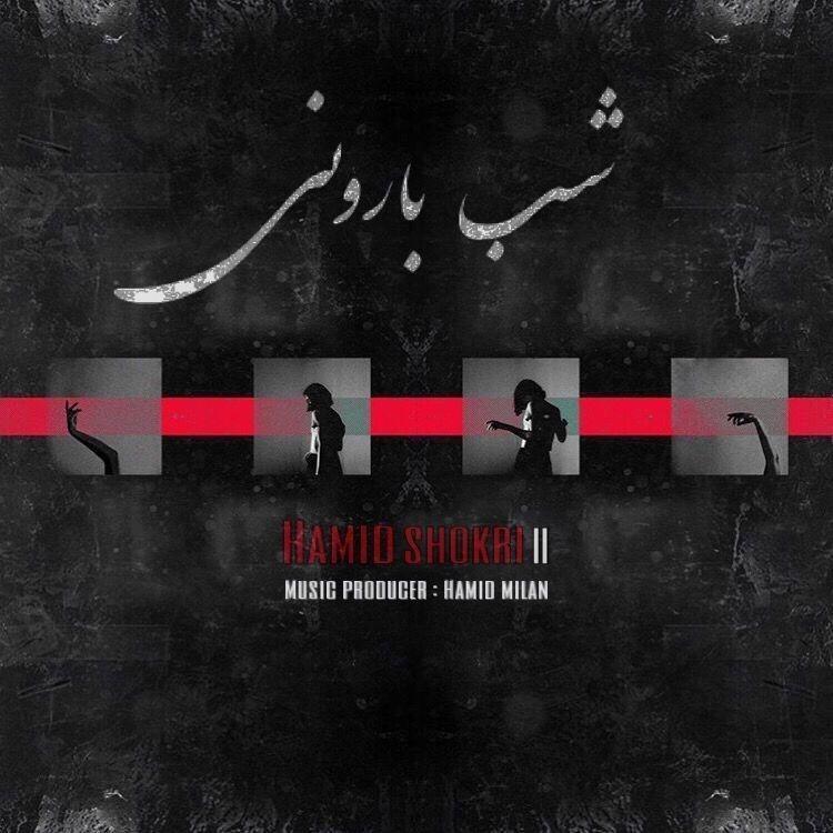 Hamid Shokri – Shabe Barooni