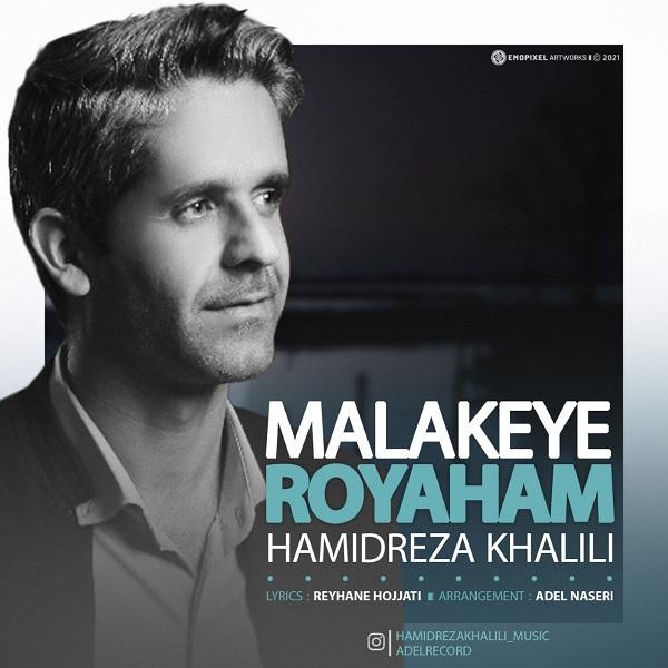 Hamidreza Khalili – Malakeye Royaham