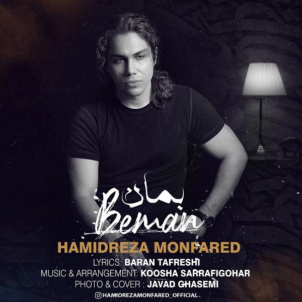 Hamidreza monfared – Beman