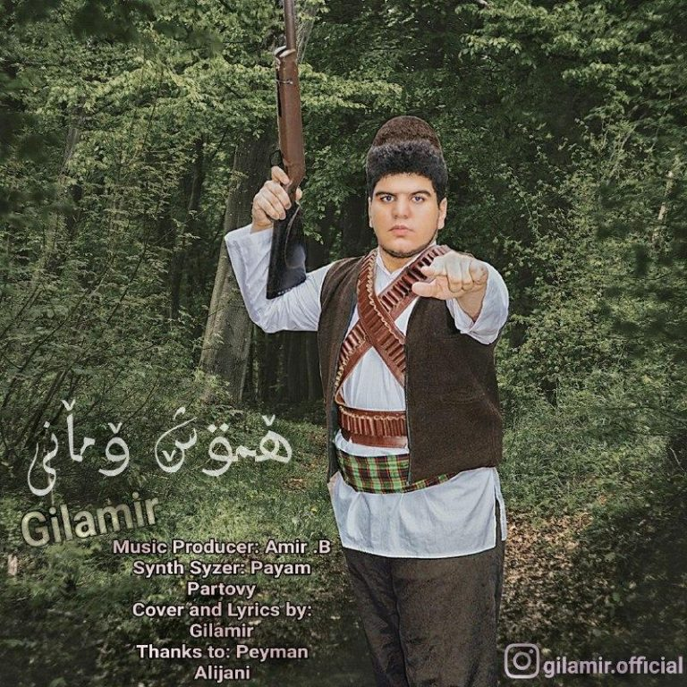 Gilamir – Hamoshe Vemani