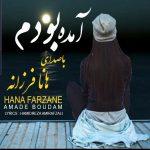 Hana Farzaneh – Amade Bodam