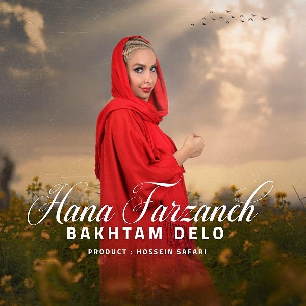 Hana Farzaneh – Bakhtam Delo