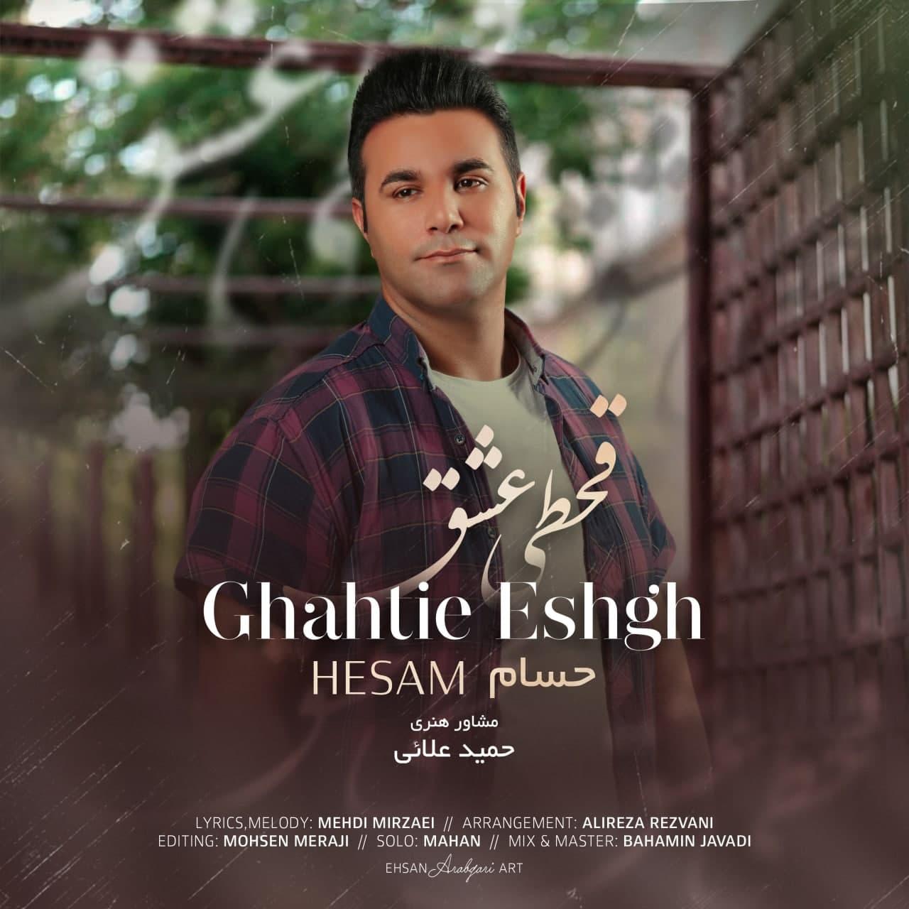 Hesam – Ghahtie Eshgh