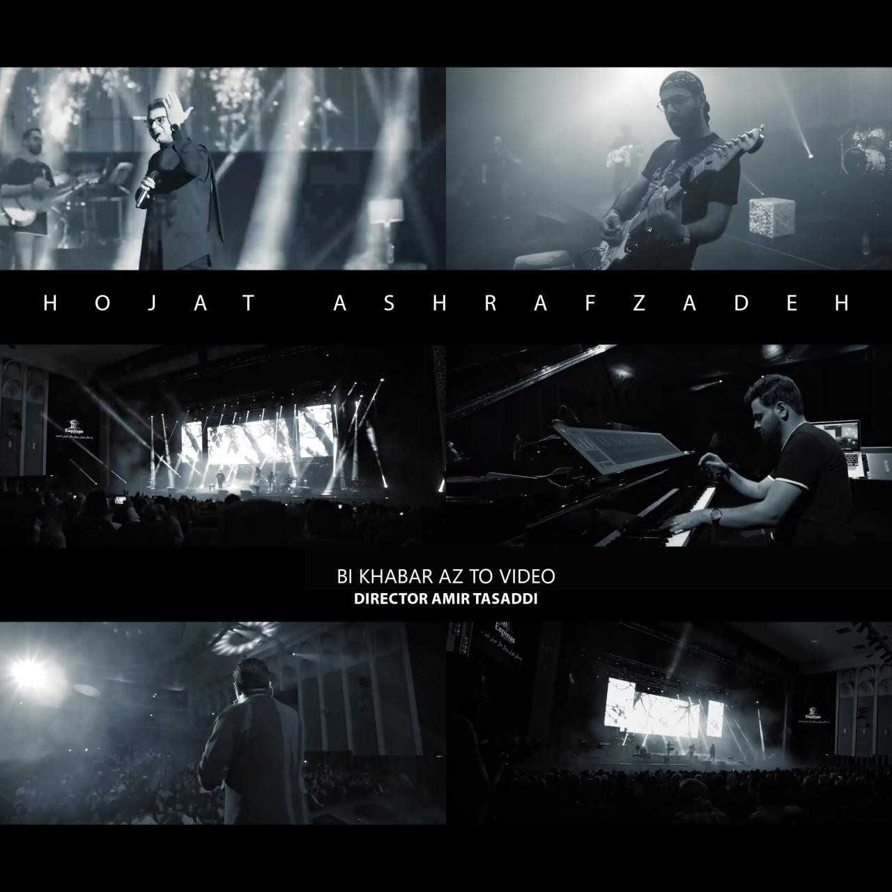 Hojat Ashrafzadeh – Bi Khabar Az To (Live)