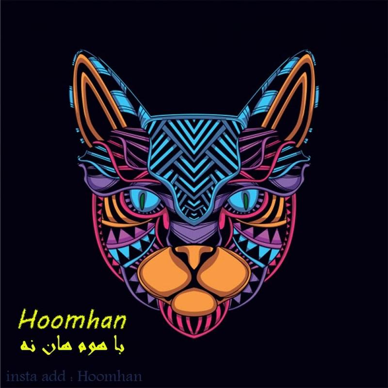 HoomHan - Ba Hoomhan Na