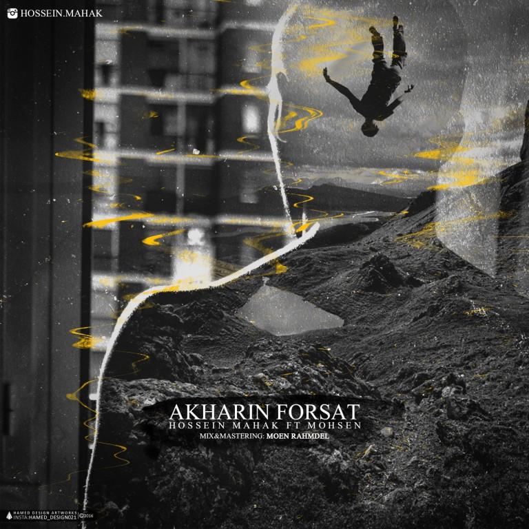 Hossein Mahak Ft Mohsen – Akharin Forsat