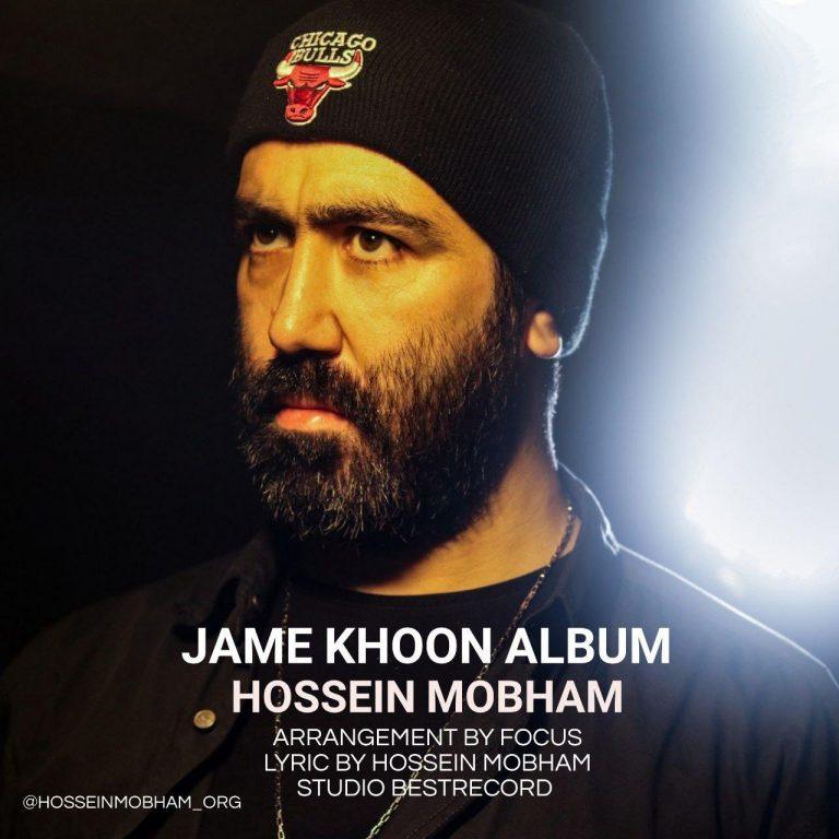 Hossein Mobham – Jame Khoon