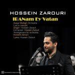 Hossein Zarouri – Iranam Ey Vatan