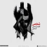 Arsin – Shakhsi